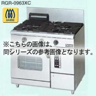 マルゼン NEWパワークックガスレンジ RGR-0962XC 900×600×800 LPG(プロパンガス)【 メーカー直送/後払い決済不可 】【メイチョー】