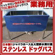 ステンレス ドッグバス メーカー トリミング ペットバスタブ メイチョー