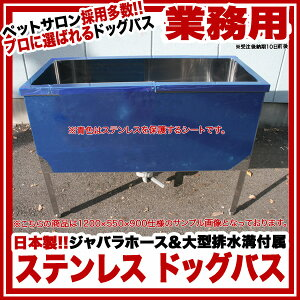 送料無料 ドッグ バス ペット 犬 風呂 動物 トリミング バスタブ ペットバス シャワー シャンプ...