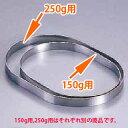 18-0ハンバーグリング 250g用 【 業務用 】【 ハンバーグリング 】 メイチョー