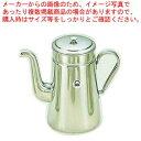 SA18-8コーヒーポット #18 ツル首(電磁調理器用)【 コーヒーポット 】 【メイチョー】