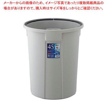 ベルク 丸型ペール グレー 45N 本体【 ペール バケツ ゴミ箱 大型ごみ箱 キッチン 】 【メイチョー】