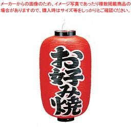 ビニール提灯 印刷12号長型 お好み焼 b252【 店頭備品 サイン ちょうちん 】 【メイチョー】