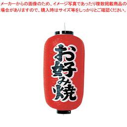 ビニール提灯 印刷9号長型 お好み焼 b202【 店頭備品 サイン ちょうちん 】 【メイチョー】