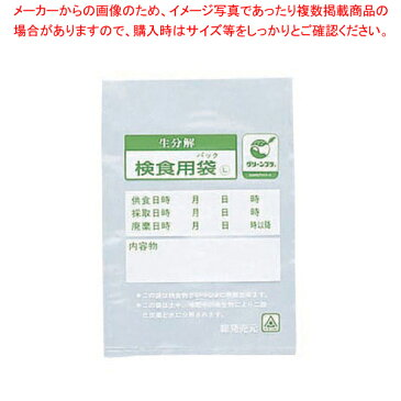 生分解性検食用袋 エコパックン HAK-180 600枚入【 メーカー直送/代引不可 】 【メイチョー】