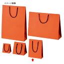 手提げ紙袋 オレンジ 18.5×6.5×24cm 50枚【 ラッピング用品 包装 ラッピング袋 紙袋 ペーパーバッグ 中身が見えにくい 無地 手提げ袋 手提げ紙袋 消耗品 業務用 】