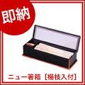 ニュー箸箱(楊枝入付)