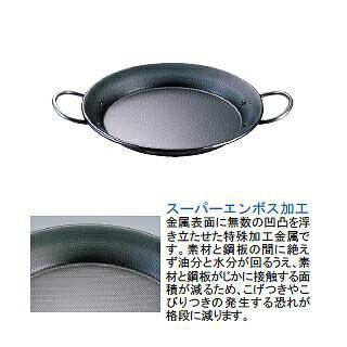 【まとめ買い10個セット品】【 業務用 】SAスーパーエンボス加工超鉄鍋パエリアパン 20cm 【 卓上用鍋卵焼き器玉子焼き器 】
