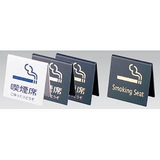【 業務用 】えいむ 山型喫煙席 SI-21 [両面] 黒/ゴールド