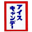 店舗備品 暖簾 のれん 販売 通販 楽天 業務用吊旗 アイスキャンデー 【業務用】