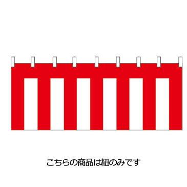 【 業務用 】幕 紅白幕 5間[9M] 生地:ナイロンA
