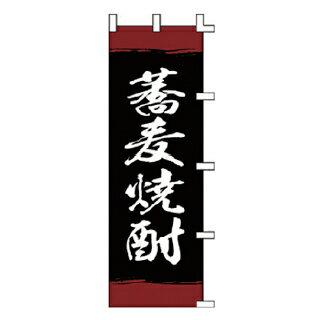 のぼり 蕎麦焼酎 【受注生産品/納期約2週間】