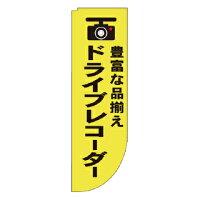 Rフラッグ ドライブレコーダー 豊富な品揃え 【受注生産品/納期約2週間】