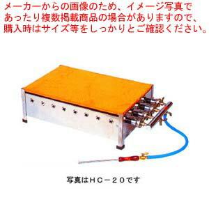 業務用 ガス式ホットケーキ焼き器 HF-20 磨鉄板タイプ 【 メーカー直送/後払い決済不可 】 【厨房館】