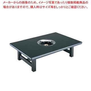 【業務用】鍋物テーブルSCK-158LE(1587)22S黒LP【メーカー直送/決済】