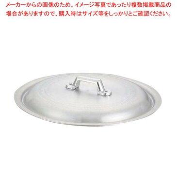 キング アルミ 打出 揚鍋用蓋 27cm用【 ギョーザ・フライヤー 】 【厨房館】
