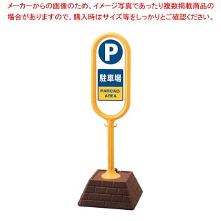 業務用 飲食店 サインポスト p駐車場 片面 867 861ye メーカー直送