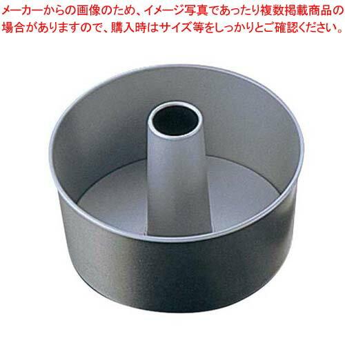 【まとめ買い10個セット品】 【 業務用 】パティシエール SV シフォンケーキ型 21cm PP-604