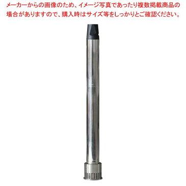 ダイナミック ハンドミキサー DMX410用部品 ブレンダー 410mm 【厨房館】調理機械(下ごしらえ)