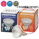 【まとめ買い10個セット品】 LED電球(直径7cmダイクロハロゲン1...