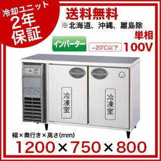 【業務用】福島工業フクシマ業務用冷凍庫幅1200mm奥行750mmタイプAYW-122FM