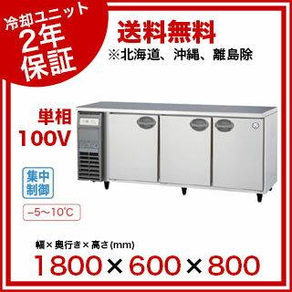 【業務用】福島工業フクシマ業務用冷蔵庫幅1800mm奥行600mmタイプYRC-180RM2