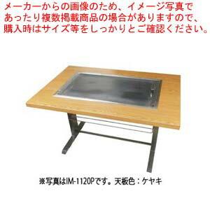 【 業務用 】IKK 業務用 お好み焼きテーブル IM-1150P 【 メーカー直送/代引不可 】 【受注生産:納期1ヶ月程】