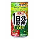 【 業務用 】伊藤園 1日分の野菜 190mlx20