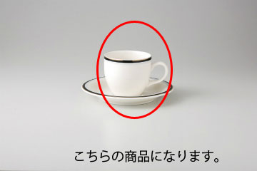 【まとめ買い10個セット品】和食器 マリーンブラック コーヒーカップ 35A485-18 まごころ第35集 【キャンセル/返品不可】【厨房館】
