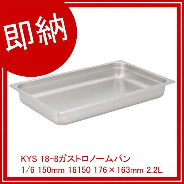 KYS 18-8ガストロノームパン 1/6 150mm 16150 176×163mm 2.2L 【厨房館】