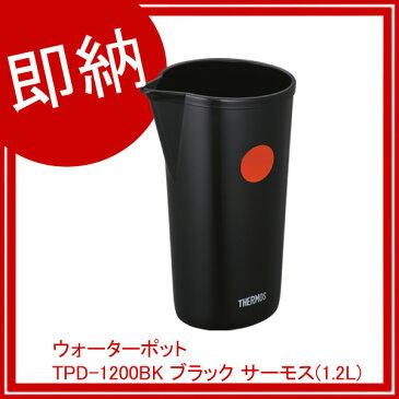 【即納】 ウォーターポット TPD-1200BK ブラック サーモス (1.2L) 【厨房館】