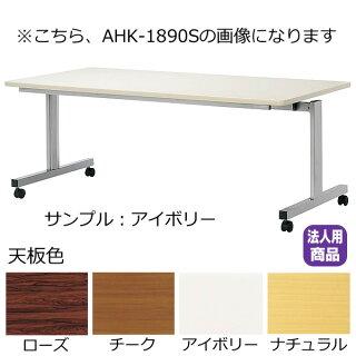 跳ね上げ式会議テーブル〔シルバー塗装〕〔ローズ〕AHK-1890S〔RO〕【受注生産品】【メーカー直送品/決済】厨房館