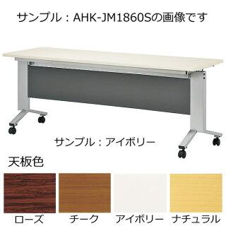 跳ね上げ式会議テーブル〔幕板付き〕〔アイボリー〕AHK-JM1860S〔IV〕【受注生産品】【メーカー直送品/決済】厨房館
