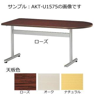 会議テーブル〔半楕円型〕〔ローズ〕AKT-U1275〔ローズ〕【受注生産品】【メーカー直送品/決済】厨房館