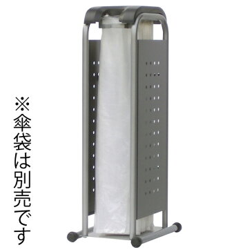 傘袋スタンド〔グレー〕 KAS-1【 傘立て インテリア小物 置物 傘立て 】【受注生産品】【 メーカー直送/後払い決済不可 】