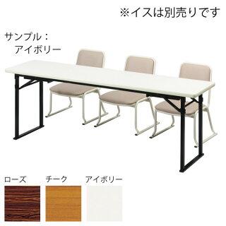 折畳み会議テーブル〔座卓兼用〕平板脚タイプ〔ローズ〕KTZ-L1560H〔RO〕【受注生産品】【メーカー直送品/決済】厨房館