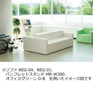 ソフヌライトグリーン〕REG-04〔LGN〕【受注生産品】【メーカー直送品/決済】厨房館