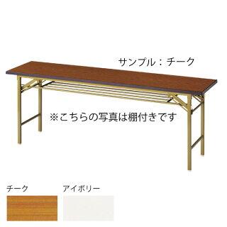 折畳み会議テーブル〔一体成型天板〕〔アイボリー〕SO-1845T〔IV〕【受注生産品】【メーカー直送品/決済】厨房館