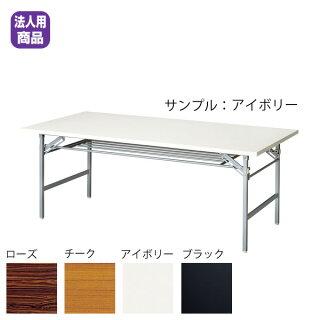 折畳み会議テーブル〔アイボリー〕YKT-1845SE〔IV〕【受注生産品】【メーカー直送品/決済】厨房館