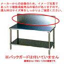 【 業務用 】マルゼン 作業台 ガスコンロ台 BG無 W750×D45...