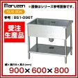 【 業務用 】マルゼン 一槽シンク 三面R W900×D600×H800〔BS1X-096T〕 【 メーカー直送/代引不可 】