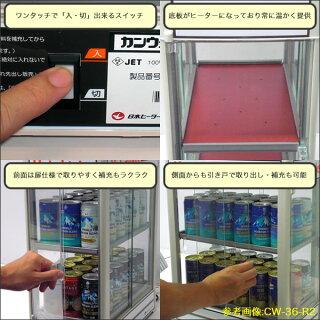 業務用日本ヒーターCW36-R2電気缶ウォーマー2段350ml/20本収納