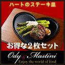 お得な2枚セット【即納 あす楽 本格派 ステーキ皿 鉄板 世...