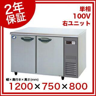【業務用】(2年保証)パナソニック業務用冷蔵庫横型コールドテーブルSUR-K1271SA-RW1200×D750×H800mm