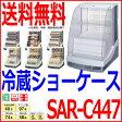 【 業務用 】パナソニック 冷蔵ショーケース SAR-C447