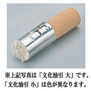 【 業務用 】文化油引き 小 【 油引き 鉄板焼き機 ガスグリドル 】