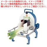 手動ネギ平 【ECJ】【千葉工業所】 【万能調理機 ねぎ切】