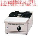 ガス式テーブルコンロ FGTC30-45 都市ガス【厨房館】<br>【メーカー直送/代引不可】