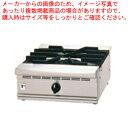 ガス式テーブルコンロ FGTC45-45 LPガス【厨房館】<br>【メーカー直送/代引不可】