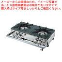 ガステーブルコンロ用兼用レンジ S-2220 12・13A【厨房館】【 ガス機器 】